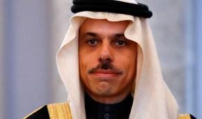 وزير الخارجية يؤكد استمرار المملكة بالتزاماتها نحو تعزيز العمل الجماعي ومواصلة النهج المتعدد