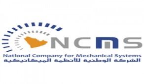 """"""" الوطنية للأنظمة الميكانيكية """" تعلن عن وظائف شاغرة"""