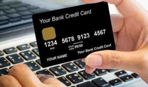 خطوات لحماية البطاقة المصرفية من النصب والاحتيال البنكي