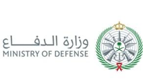 وزارة الدفاع تعلن عن وظائف شاغرة للرجال والنساء