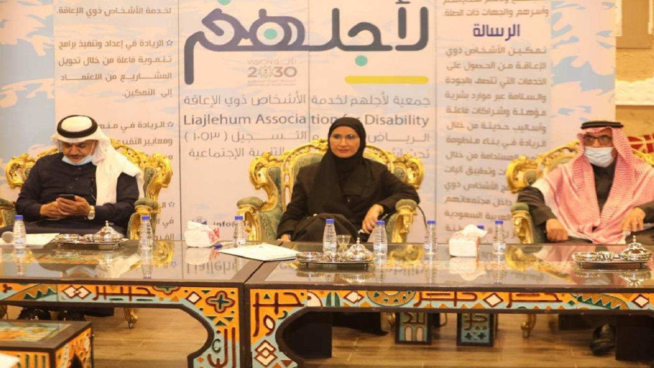 جمعية لأجلهم تعقد مؤتمراً صحفياً قبيل انطلاق الملتقى الثاني لأسر الأشخاص ذوي الإعاقة