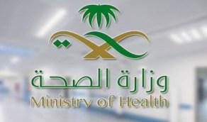 وزارة الصحة تُطلق خدمة العيادات - عن بعد -