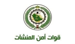 """إعلان نتائج القبول المبدئي لقوات أمن المنشآت على رتبة """"جندي"""""""