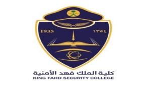 كلية الملك فهد الأمنية تعلن عن توفّر وظيفة في تخصص الطب الشرعي
