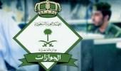 الجوازات توضح مدة صلاحية جواز السفر إلى الدول العربية