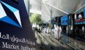 هيئة السوق المالية تدعو للإبلاغ عن دعوات الإستثمار المشبوهة