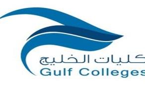 كليات الخليج تعلن عن وظائف شاغرة