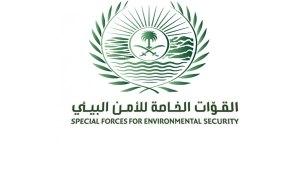 عقوبات صارمة بحق مخالفي «صيد الكائنات الفطرية» المهددة بالانقراض