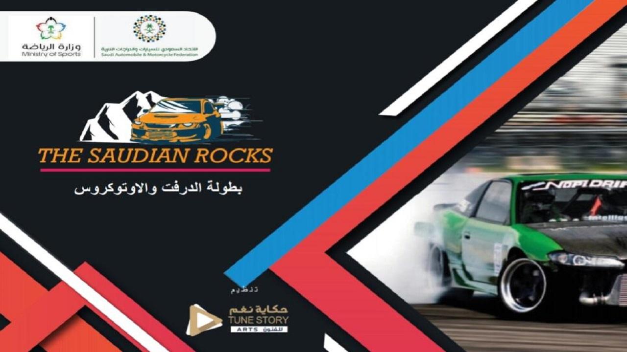 بطولة الدرفت و الاوتوكروس في السعودية 2021