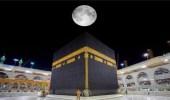 القمر يتعامد على الكعبة المشرفة