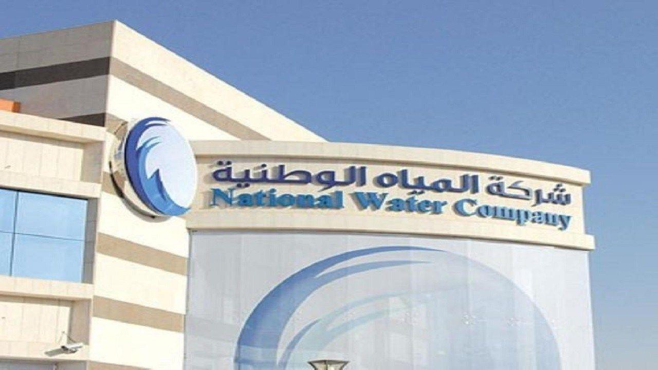 شركة المياه الوطنية تعلن عن وظائف شاغرة