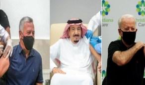 أنواع اللقاحات التي تلقاها ملوك ورؤساء 8 دول ضد كورونا