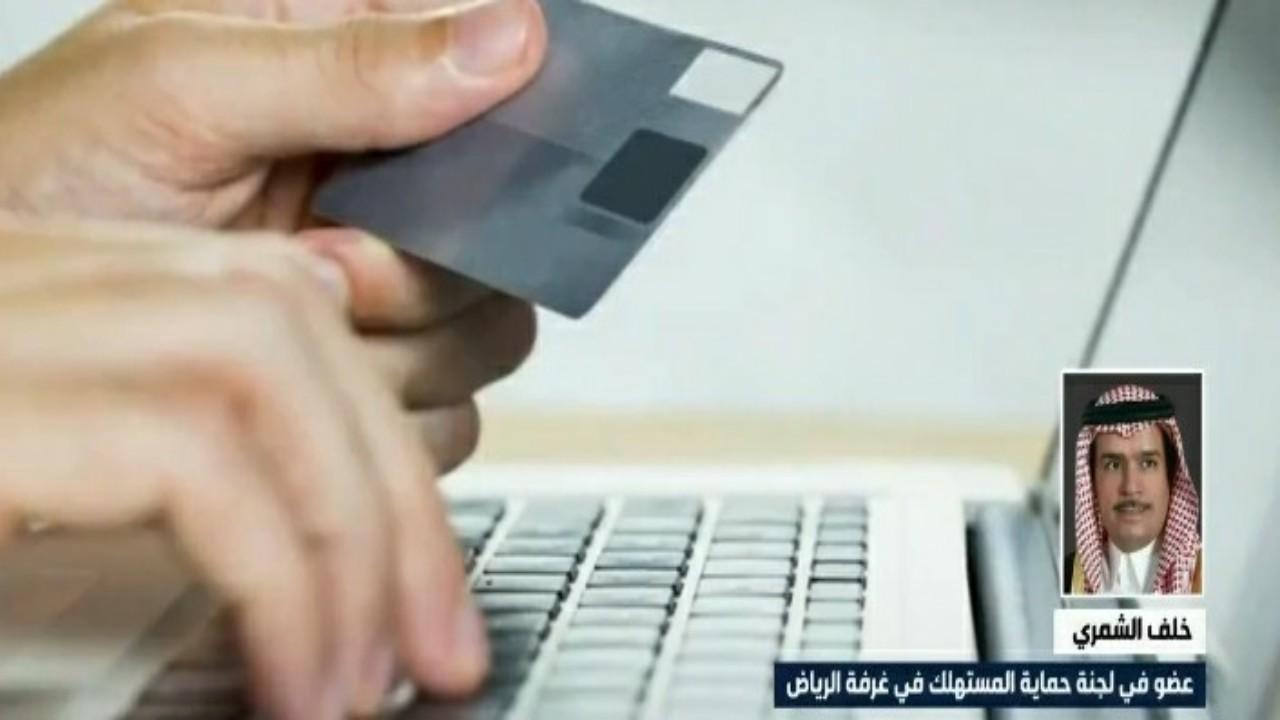 """حماية المستهلك:درجة احترافية خداع العملاء في المواقع الإلكترونية عالية """" فيديو """""""