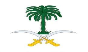 الديوان الملكي: وفاة والدة سمو الأمير عبدالعزيز بن خالد آل سعود