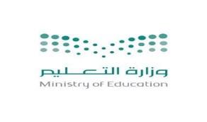 """""""التعليم"""" : إطلاق تطبيق """"مصحف مدرستي"""" لمادة القرآن الكريم"""
