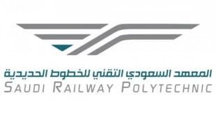 معهد الخطوط الحديدية يعلن بدء التسجيل في برنامج تدريب بتوظيف مباشر