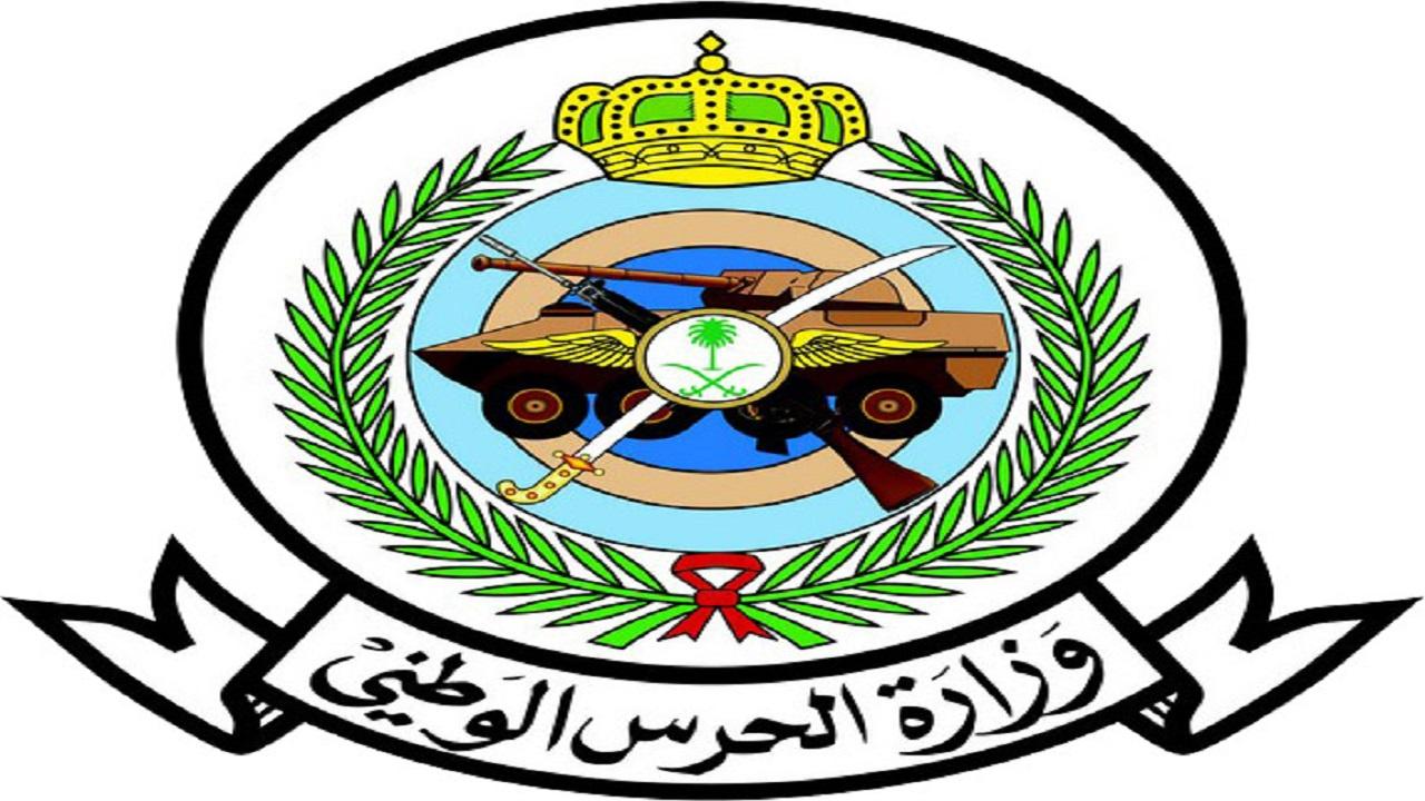 إعلان أسماء 341 متقدم ومتقدمة لوظائف وزارة الحرس الوطني