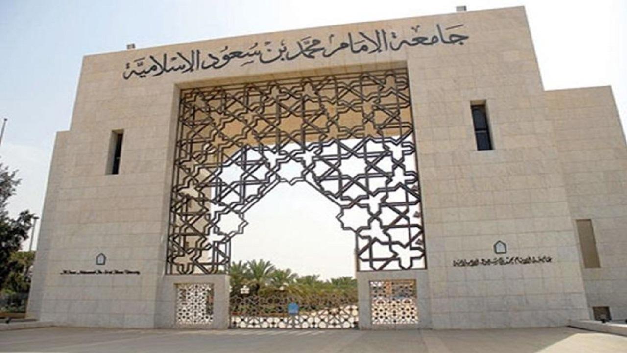 جامعة الإمام محمد بن سعود الإسلامية تعلن تمديد التسجيل بالإختبارات التكميلية