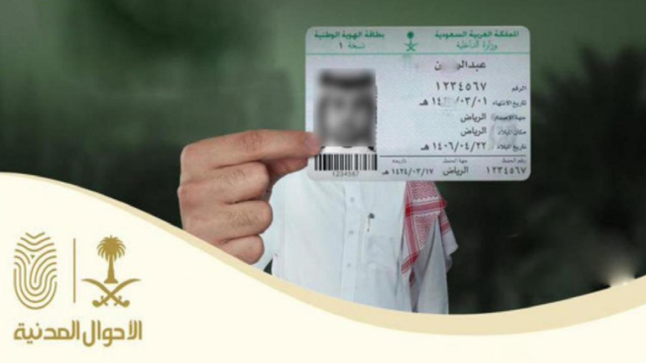 بالفيديو.. مراحل تطور شكل بطاقة الهوية الوطنية