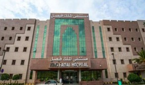 90 وظيفة شاغرة بمستشفى الملك فيصل