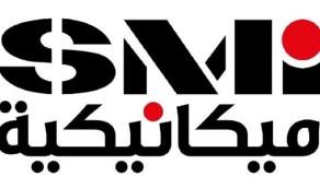 وظائف شاغرة بالشركة السعودية للصناعات الميكانيكية