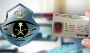 مخالفات تمنعك من تجديد رخصة القيادة ونقل ملكية المركبة