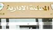 المحكمة الإدارية العليا تحسم جهة الاختصاص بنظر دعاوى الموظفين على نظام العمل