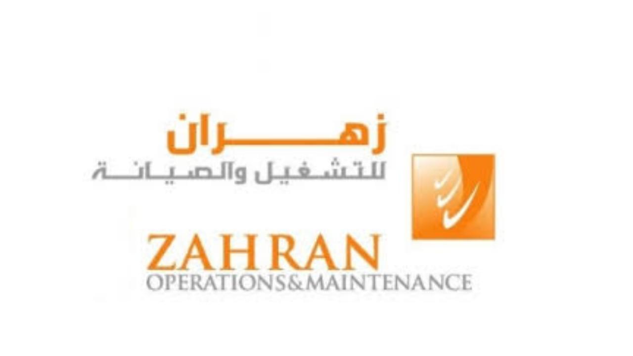 36 وظيفة شاغرة في زهران للتشغيل والصيانة