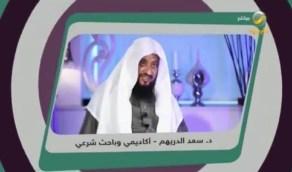 بالفيديو.. حكم طلب الزوجة الطلاق من زوجها بسبب زواجه بأخرى