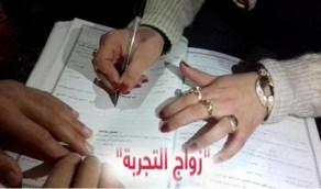 """الإفتاء المصرية تعلن رأيها النهائي في """"زواج التجربة"""""""