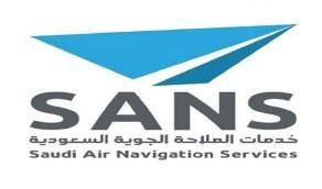 شركة خدمات الملاحة الجوية تعلن عن وظيفة شاغرة