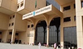 """""""جامعة الملك سعود"""" توضح آلية سير العملية التعليمية للفصل الدراسي الثاني"""