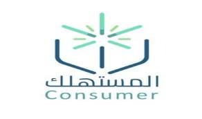 حماية المستهلك تكشف أسعار فحص كورونا وإصدار شهادات السفر