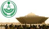 الداخلية تعلن عن تعديل موعد رفع تعليق السفر للمواطنين وفتح المنافذ