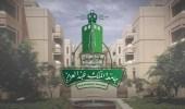 جامعة الملك عبدالعزيز تعلن موعد الاختبار لوظائف طبيب مقيم أسنان