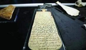 افتتاح المعرض الدائم للمخطوطات النادرة في المسجد النبوي غداً