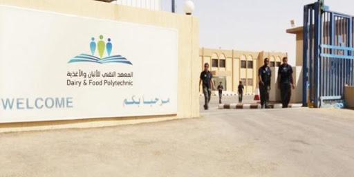 فتح باب التدريب المنتهي بالتوظيف بالمعهد التقني للألبان والأغذية