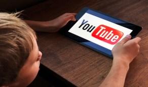 بالفيديو.. خبير نقني يوضح كيفية حماية الأطفال من مخاطر اليوتيوب