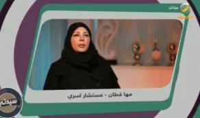بالفيديو.. مستشار أسري تحذر من فارق العمر بين الزوجين