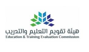 موعد إجراء اختبارات إصدار الرخصة المهنية للمعلمين