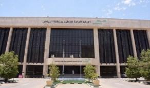 تعليم الرياض يجري الاختبارات التحريرية للمتقدمات على الوظائف الإشرافية
