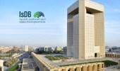 وظائف إدارية وقانونية شاغرة في البنك الإسلامي للتنمية