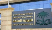 النيابة تكشف عن الإجراءات الاحترازية الواجب اتباعها في منشآت القطاع الخاص