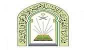 الشؤون الإسلامية تغلق 9 مساجد مؤقتاً بـ 6 مناطق