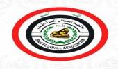 طلب رسمي من العراق للآسيوي حول مباريات المجموعة الثالثة