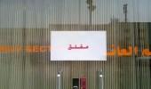 إغلاق مطعم شهير لمخالفته الإجراءات الوقائية بالمدينة المنورة
