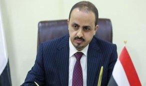 الإرياني: الجيش اليمني على مشارف معسكر ماس الاستراتيجي