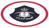 الأمن العام يصدر توجيهات هامة للحاصلين على تصريح للعمرة أو الصلاة في المسجد الحرام