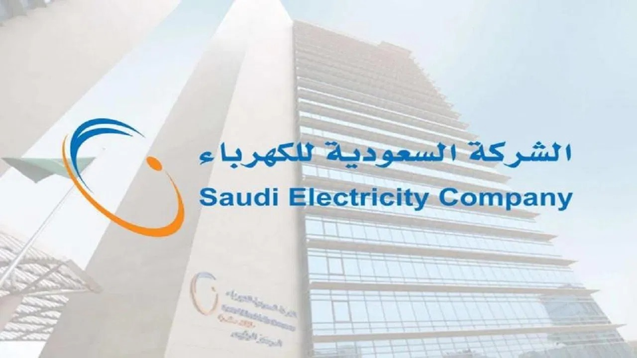 وظائف شاغرة في السعودية للكهرباء