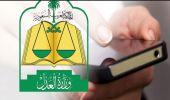 العدل توضح شروط دخول المحاكم والمرافق العدلية